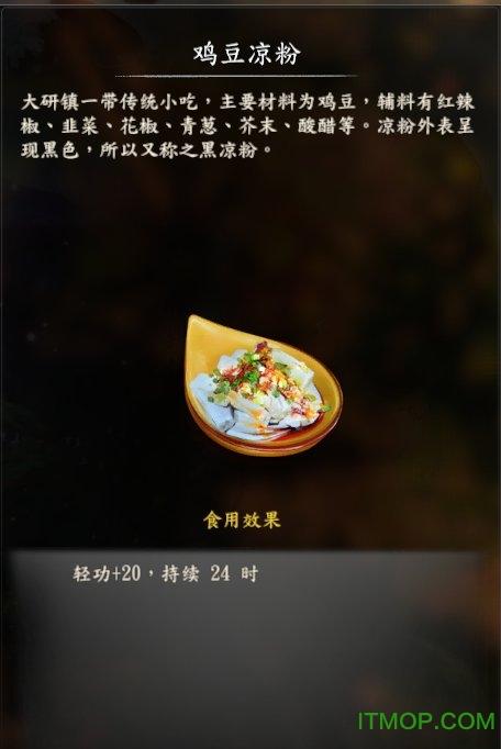 河洛群侠传食物加强 龙8娱乐平台 2