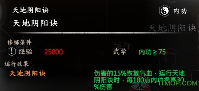 河洛群侠传mod北方有佳人 v1.3 最新版 1