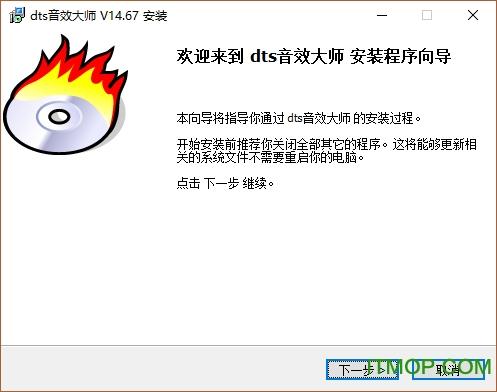 dts音效大师 v14.67 中文破解版 0