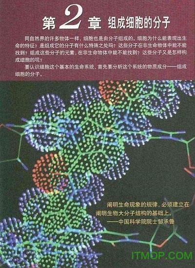 人教版高中生物�n本�子版 pdf全套版 0