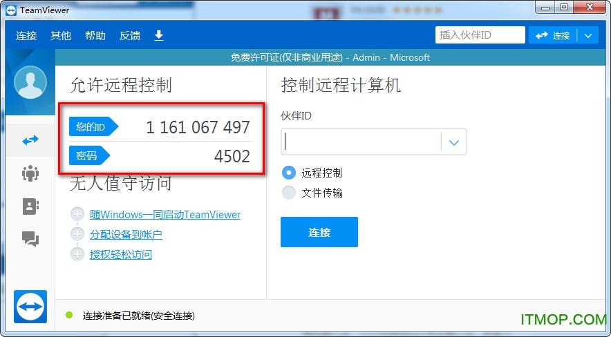 TeamViewer13龙8国际娱乐唯一官方网站