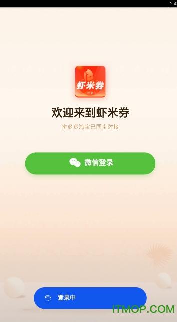 虾米券 v1.0.0.2 安卓版2