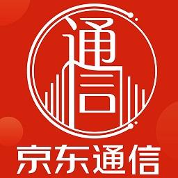 京东通信v1.1.6 安卓版