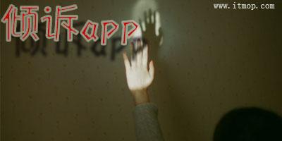 倾诉app
