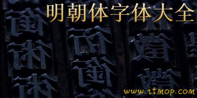 明朝字体大全_日语明朝体ttf下载_明朝体简体