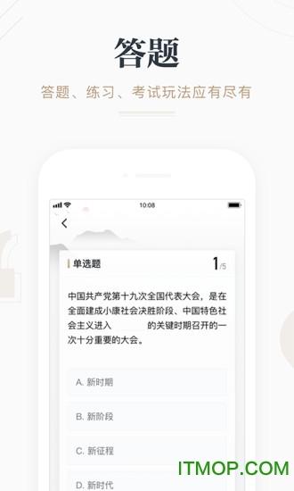 学习强国苹果版 v2.6.2 iPhone版 3