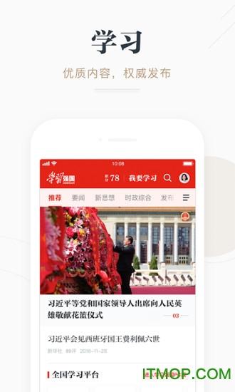 学习强国苹果版 v2.6.2 iPhone版 0