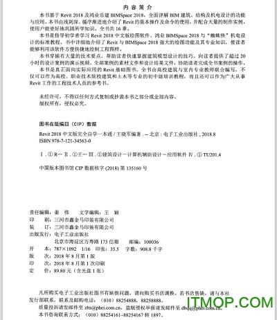 Revit2018完全自学一本通 pdf最新中文版 0