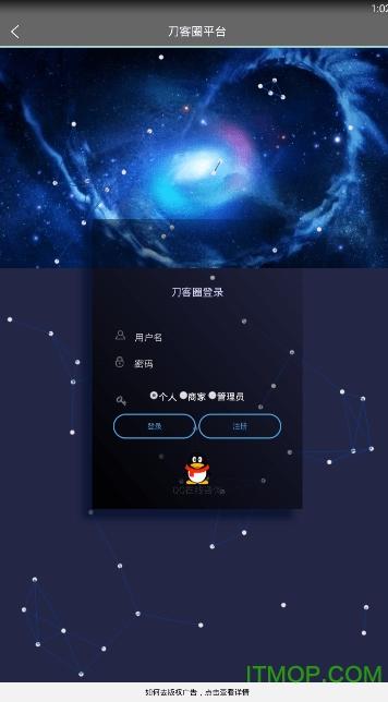 刀客圈app v1.0.0 安卓版 0