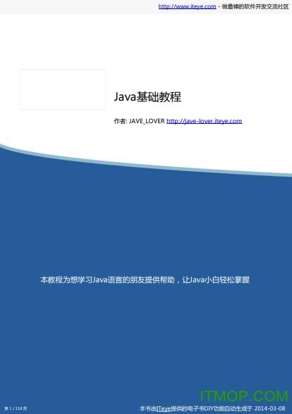 JavaSE基础教程pdf