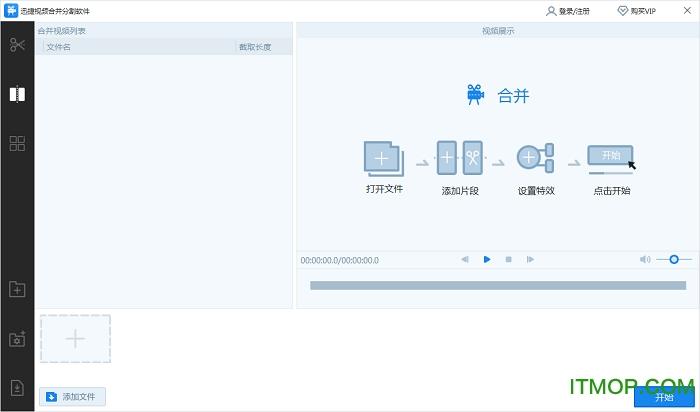 迅捷视频合并分割 v1.0 龙8国际娱乐long8.cc 0
