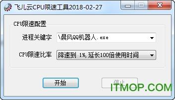 飞儿云CPU限速工具 v1.0 绿色版 0