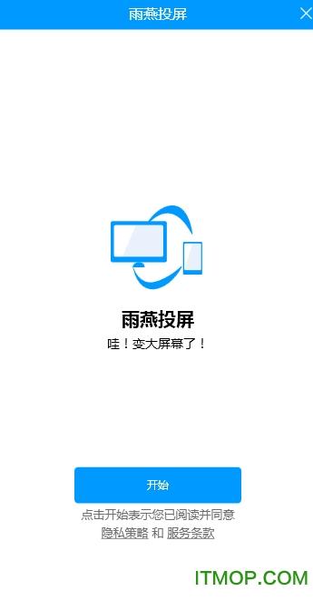 雨燕投屏PC版 v2.1.5.6 官方版 0
