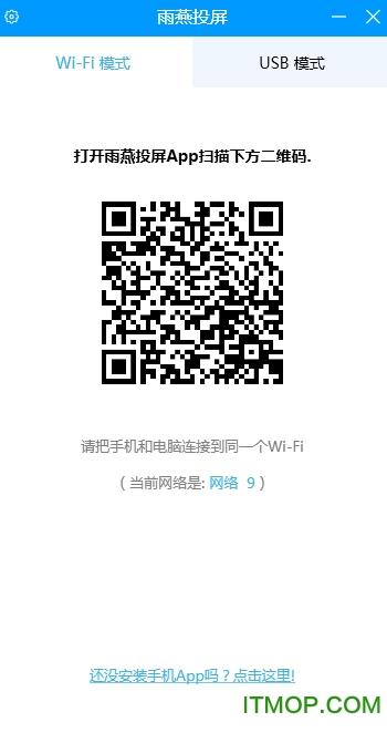 雨燕投屏PC版 v2.1.5.6 官方版 1