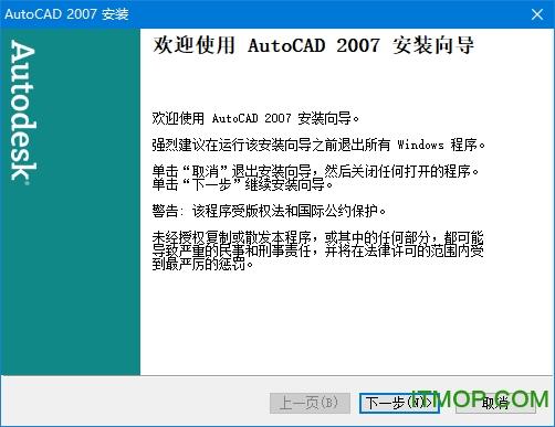 cad2007精简免激活版