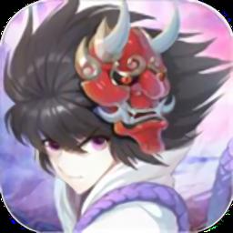 妖界祖师v1.5.0 安卓版