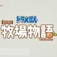 哆啦A梦大雄的牧场物语游戏MOD支持补丁