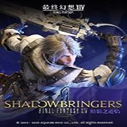 最终幻想14最新版本(Final Fantasy XIV)