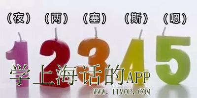 学上海话的app