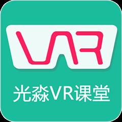 光淼VR课堂