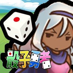 骰子勇者中文版无限金币