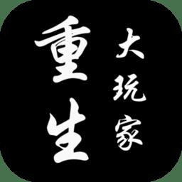 重生大玩家游�蚱平獍嫣O果版