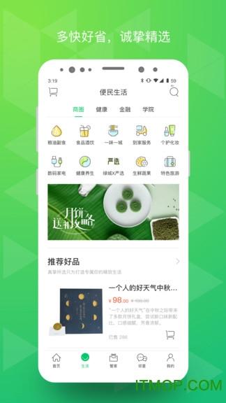 绿城生活最新版 v4.9.2 安卓版 2