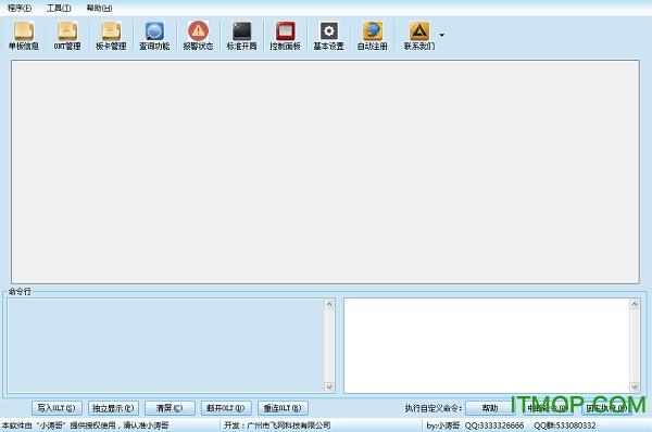 华为OLT网管系统最新版 v2.10.2 绿色免费版 0
