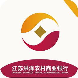 江苏洪泽农村商业银行