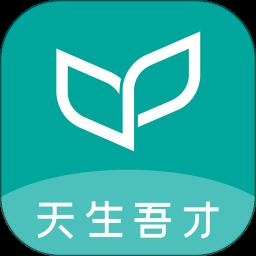 天生吾才v1.0 安卓版