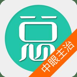 中医眼科学主治医师v4.57 安卓版