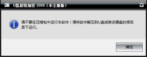 U盘超级加密2008破解版