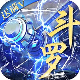 斗罗诸神战仙星耀版v7.04.0 安卓版