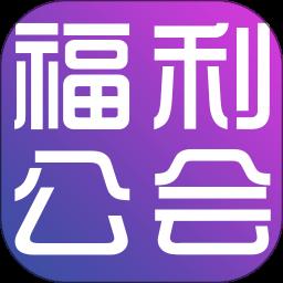 福利公会手机版v1.0.56 安卓版