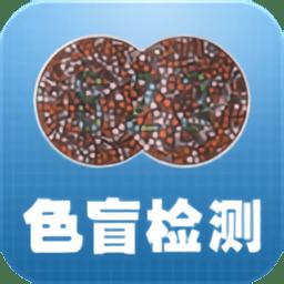 色盲色谱图app高清版