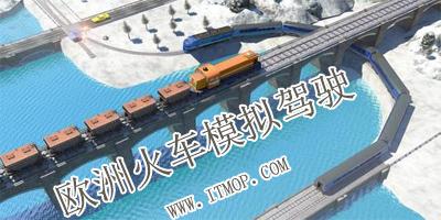 欧洲火车模拟游戏