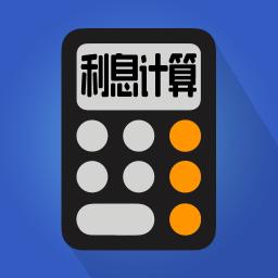 利息计算器2019v2.3.2 安卓版