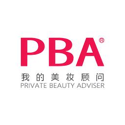 PBA美妆顾问