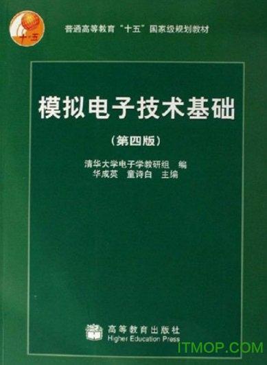 模拟电子技术基础第四版