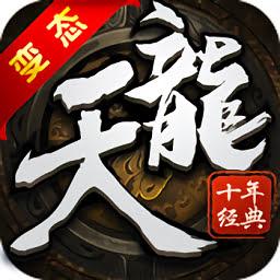 天龙十年经典官方版