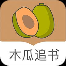 木瓜追书app苹果版