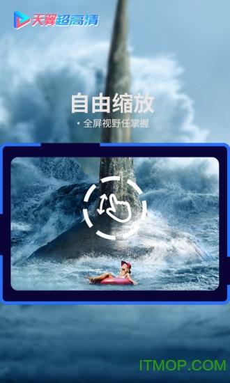 天翼超高清app��X版 v5.5.3.17 官方版 2