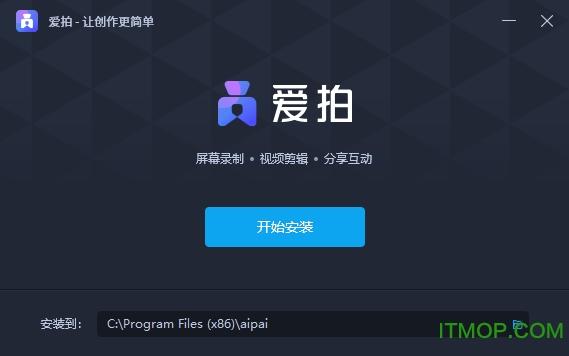 爱拍pc客户端 v1.9.5.0 官方版 0