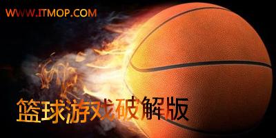 篮球游戏破解版