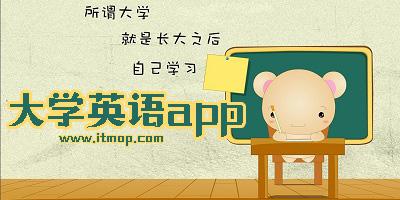 大学英语app