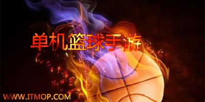 单机篮球游戏
