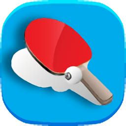3D乒乓球破解版