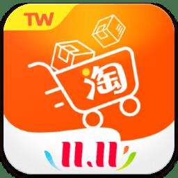 手机淘宝台湾版