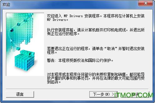佳能mg5380打印�C��� v1.01 官方最新版 0
