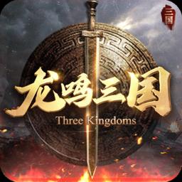 龙鸣三国正版v0.2.3 安卓版